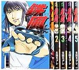 鉄風 コミック 1-5巻 セット (アフタヌーンKC)