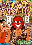 ウヒョッ!東京都北区赤羽(3) (アクションコミックス)