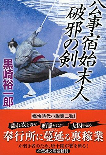 公事宿始末人 破邪の剣 (祥伝社文庫)