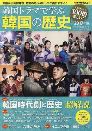 韓国ドラマで学ぶ韓国の歴史 2017年版 (キネ旬ムック)