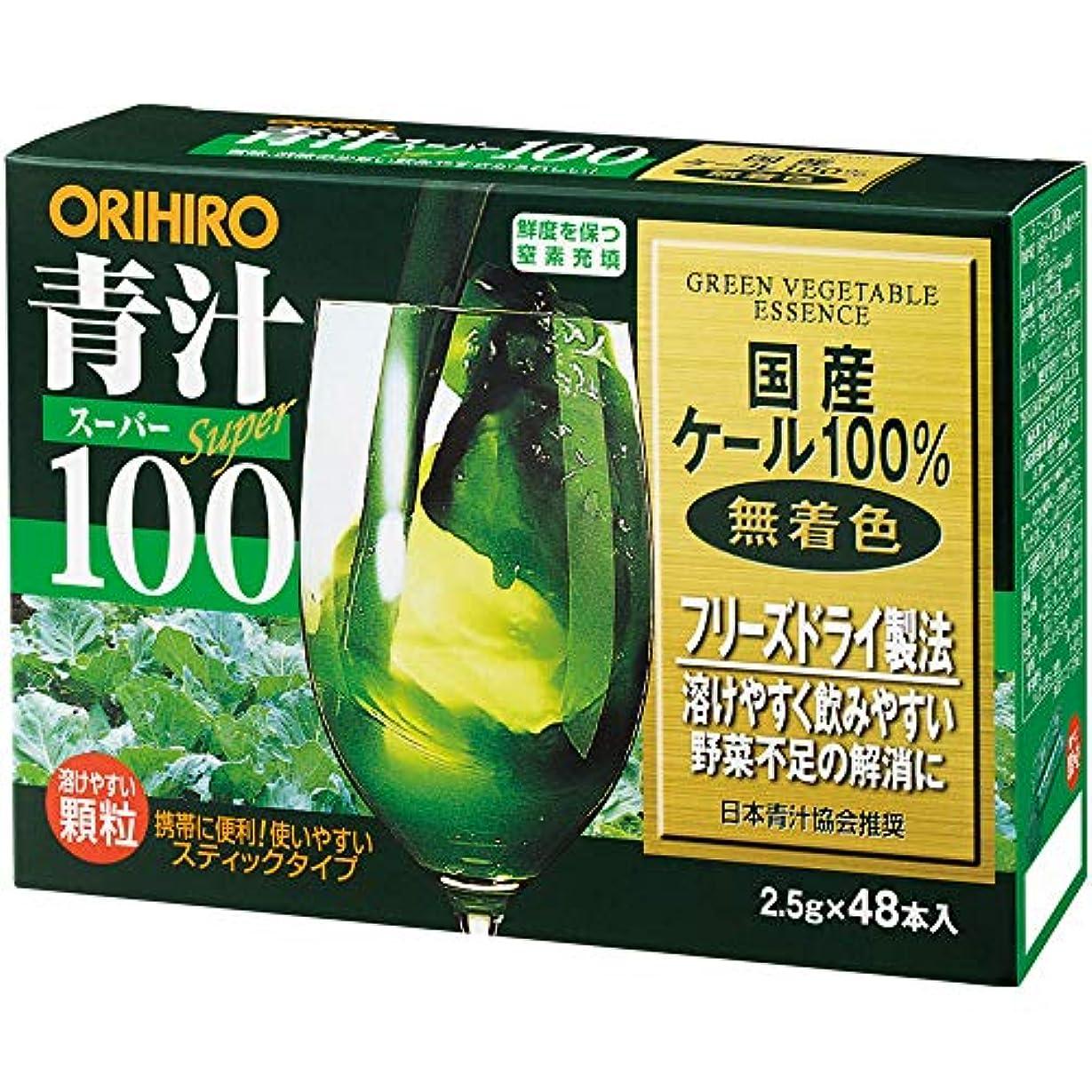 靴下スキャンダラス怒ってオリヒロ 青汁スーパー100 (国産ケール100%使用) 48包入