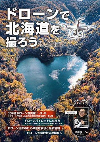 ドローンで北海道を撮ろう