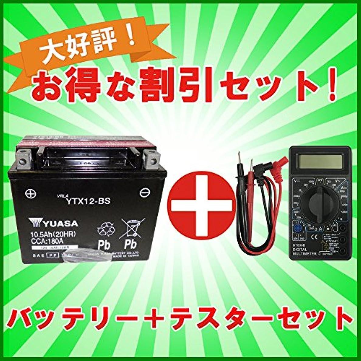 深める連合典型的な【デジタルテスターセット】 台湾 ユアサ YUASA YTX12-BS 【互換 GTX12-BS FTX12-BS DTX12-BS】 初期充電済 即使用可能 ゼファー750 ZZR400 フュージョン
