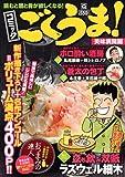 コミック ごくうま!美味満開編 (マンサンQコミックス)