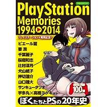 PlayStation Memories 1994-2014 (洋泉社MOOK)