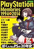 PlayStation Memories 1994-2014 (洋泉社MOOK)