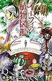 イーフィの植物図鑑 6 (ボニータ・コミックス)