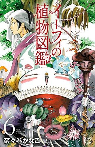 イーフィの植物図鑑 6 (ボニータ・コミックス)の詳細を見る