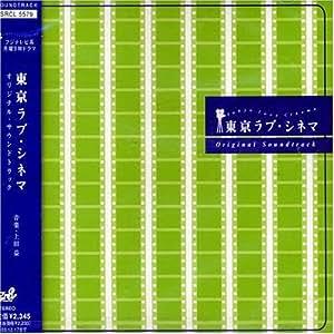 東京ラブ・シネマ オリジナルサウンドトラック