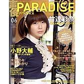 声優PARADISE VOL.6 (グライドメディアムック)