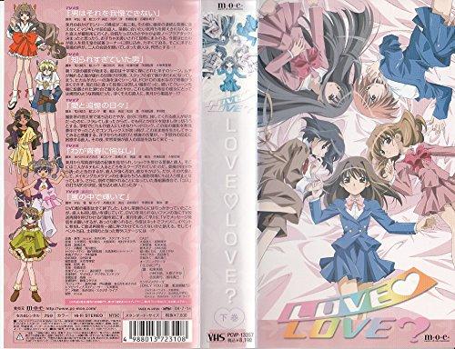 LOVE LOVE? VC下巻 [VHS] 宮野真守 松来未祐 m.o.e.