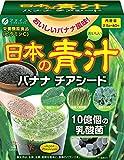 日本の青汁バナナチアシード 100g(2.5g×40包)