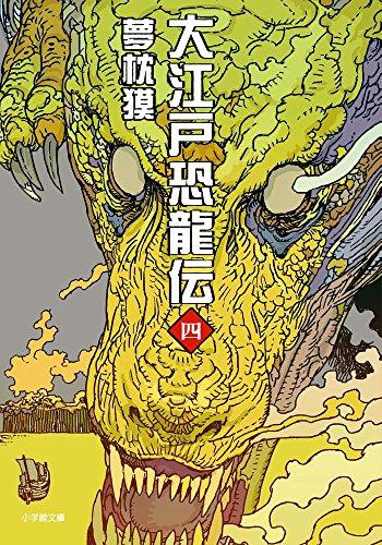 大江戸恐龍伝 四 (小学館文庫)の詳細を見る