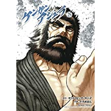 ケンガンアシュラ(25) (裏少年サンデーコミックス)