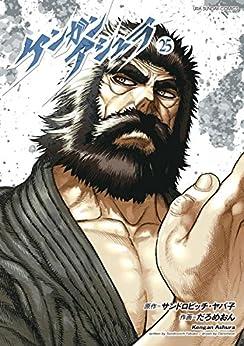 [だろめおんxサンドロビッチ・ヤバ子] ケンガンアシュラ 第00-25巻