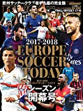 EUROPE SOCCER TODAY 開幕号 2017-2018 (NSKムック)