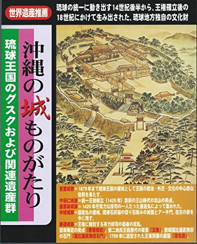 沖縄の城ものがたり―世界遺産推薦