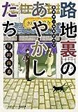 路地裏のあやかしたち 綾櫛横丁加納表具店 (メディアワークス文庫)