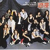 シングルV 「浪漫 ~MY DEAR BOY~」 [DVD]