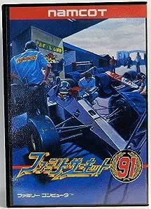 ファミリーサーキット'91