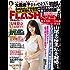 週刊FLASH(フラッシュ) 2017年9月26日号(1439号) [雑誌]