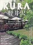 KURA SPECIAL EDITION 特選 軽井沢 '08~'09 [雑誌] 画像