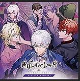 「青山オペレッタ」チームソング&ドラマCD Vol.4(初回限定版)