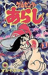 ゲームセンターあらし(1) (てんとう虫コミックス)