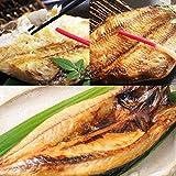 魚耕 干物 魚 1kg以上 特大 笹の葉 干物セット 3種 詰め合わせ ギフト