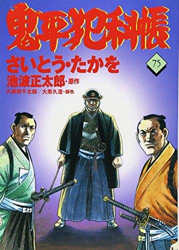 コミック 鬼平犯科帳 (75) (文春時代コミックス)