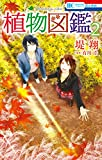 植物図鑑 2 (花とゆめコミックス)