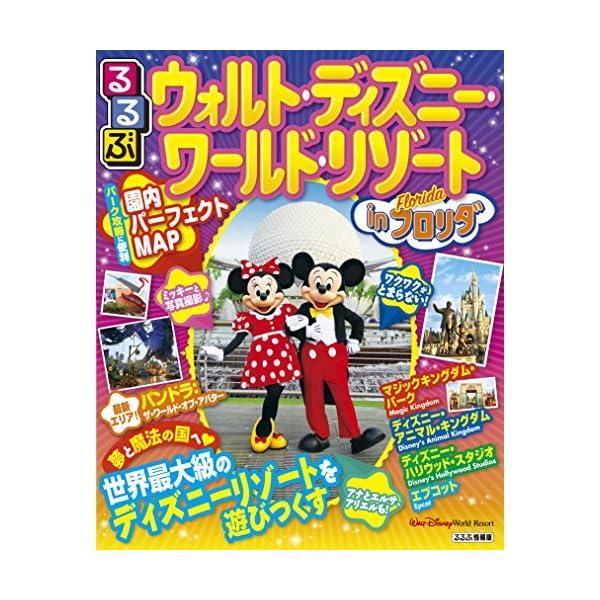るるぶウォルト・ディズニー・ワールド・リゾート ...の商品画像