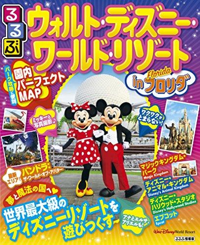 るるぶウォルト・ディズニー・ワールド・リゾート in フロリダ (るるぶ情報版)