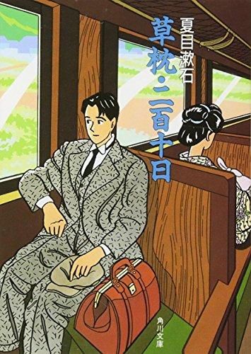 草枕・二百十日 (角川文庫)の詳細を見る