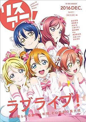 リスアニ! Vol.27.1 「ラブライブ! 」僕らの音楽大全 (M-ON! ANNEX 611号)