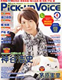 Pick-Up Voice (ピックアップヴォイス) 2012年 04月号 [雑誌]