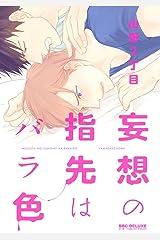 妄想の指先はバラ色 (ビーボーイコミックスDX) Kindle版