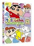 クレヨンしんちゃん TV版傑作選 第6期シリーズ 4 どこへ行っても同じだゾ [DVD]