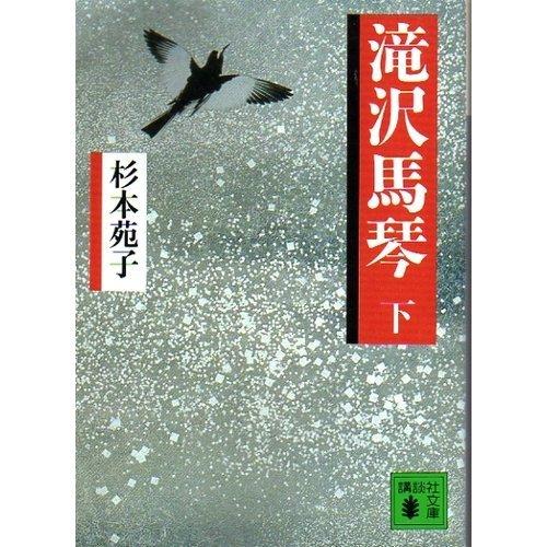 滝沢馬琴 (下) (講談社文庫)