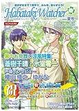 はばたきウォッチャー―Konami official fan book (2003夏号)