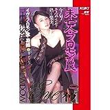 【Amazon.co.jp限定】未亡人〜フェロモンの罠〜イヴ [DVD]