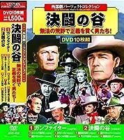 西部劇 パーフェクトコレクション 決闘の谷 DVD10枚組 ACC-132