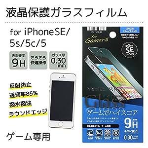 PGA iPhone SE/5s/5c/5用 液晶保護ガラス ゲーム専用0.3mm PG-I5EGL04