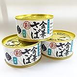 木の屋 金華さば水煮 缶詰 彩 170g 3缶セット