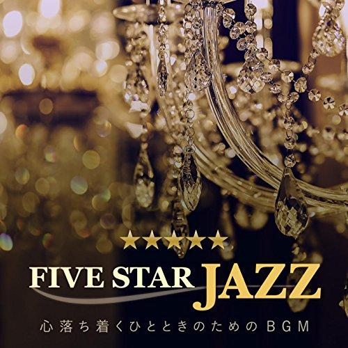 ゆったり癒しの5つ星ジャズ ~心落ち着くひとときのためのBGM~