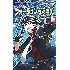 ビギニングアイドル サプリメント フォーチュンスターズ (Role&Roll Books)
