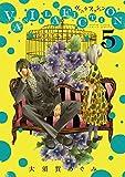 VANILLA FICTION(5) (ゲッサン少年サンデーコミックス)