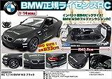 RC 1/14 BMW M3 ブラック