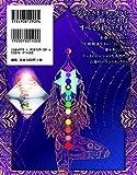 あなたの中にある13チャクラで幸運を呼び込むCDブック ([バラエティ]) 画像