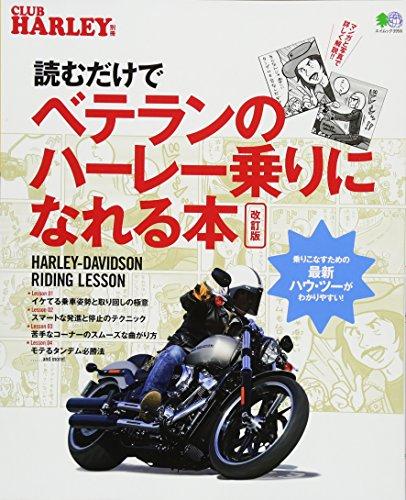 読むだけでベテランのハーレー乗りになれる本 改訂版 エイムック 3956